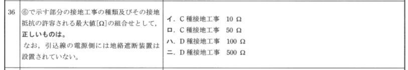 平成30年度第二種電気工事士下期試験問36