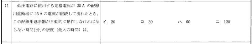 平成30年度第二種電気工事士上期試験問11