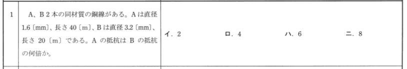 平成23年度上期試験問1