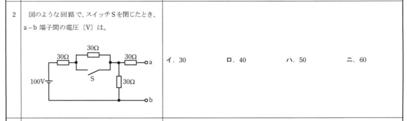 平成23年度上期試験問2