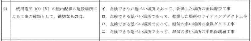 平成23年度下期試験問21
