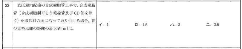 平成30年度第二種電気工事士上期試験問23