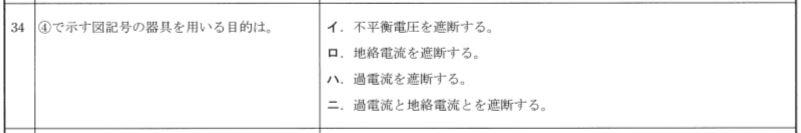 平成23年度下期試験問34