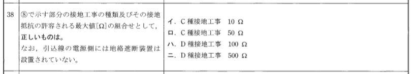 平成30年度第二種電気工事士上期試験問38