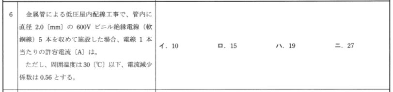 平成23年度下期試験問6