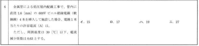 平成23年度上期試験問6