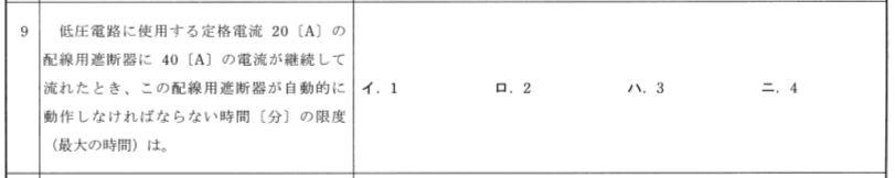 平成23年度上期試験問9