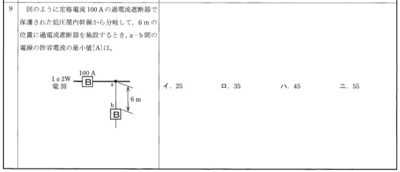 平成30年度第二種電気工事士上期試験問9