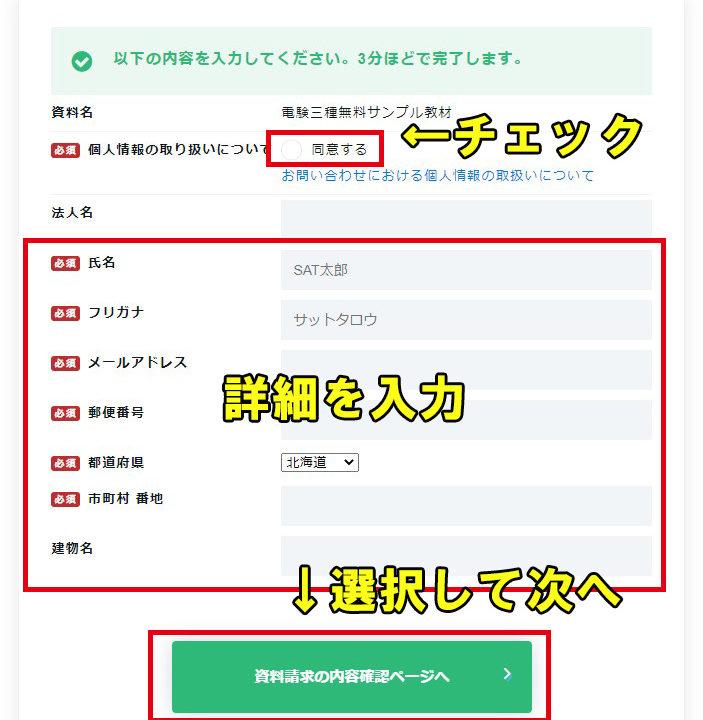 ③:詳細入力後「資料請求の内容確認ページへ」を選択