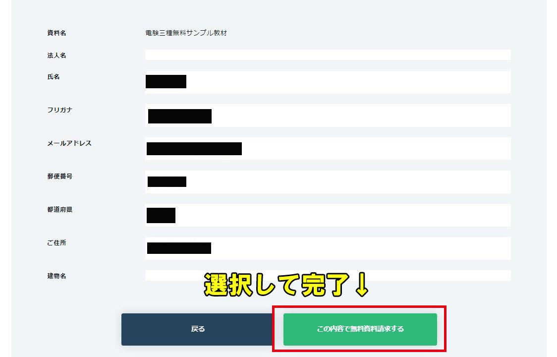 ④:「この内容で無料資料請求する」を選択