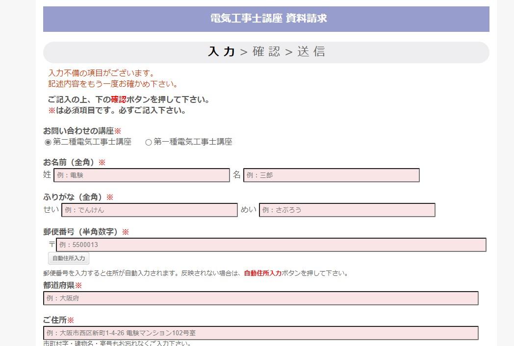 電気工事士試験の無料資料請求